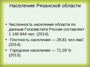 Население Рязанской области Численность населения области по данным Госкомста