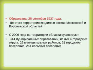 Образована: 26 сентября 1937 года. До этого территория входила в состав Моско