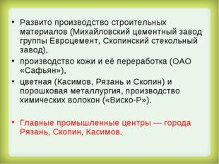 Развито производство строительных материалов (Михайловский цементный завод гр
