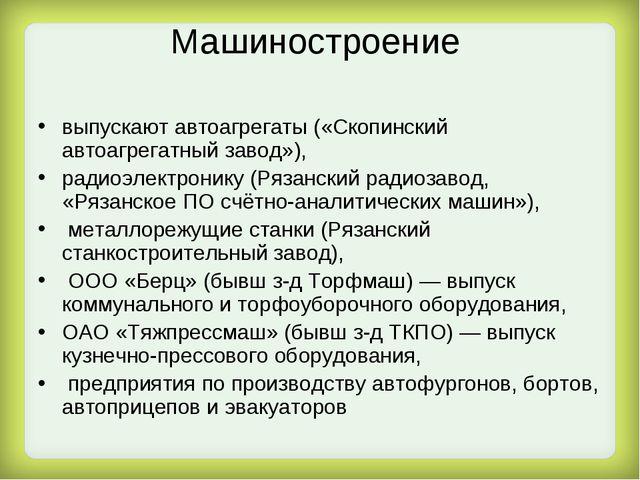 Машиностроение выпускают автоагрегаты («Скопинский автоагрегатный завод»), ра...