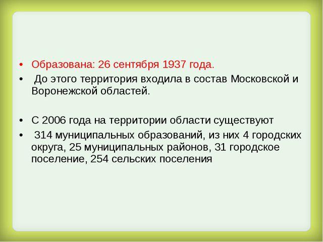 Образована: 26 сентября 1937 года. До этого территория входила в состав Моско...
