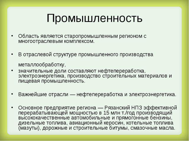 Промышленность Область является старопромышленным регионом с многоотраслевым...