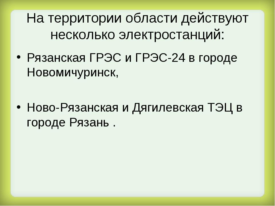 На территории области действуют несколько электростанций: Рязанская ГРЭС и ГР...
