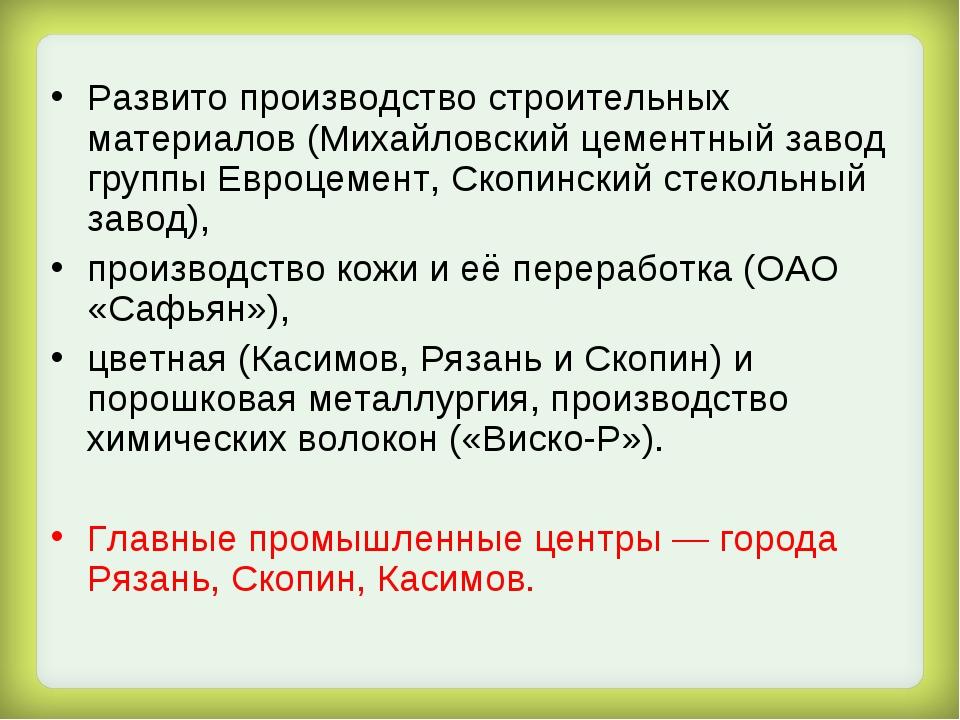 Развито производство строительных материалов (Михайловский цементный завод гр...