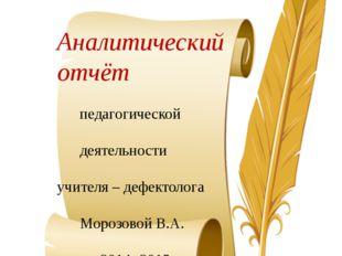 Аналитический отчёт педагогической деятельности учителя – дефектолога Морозо