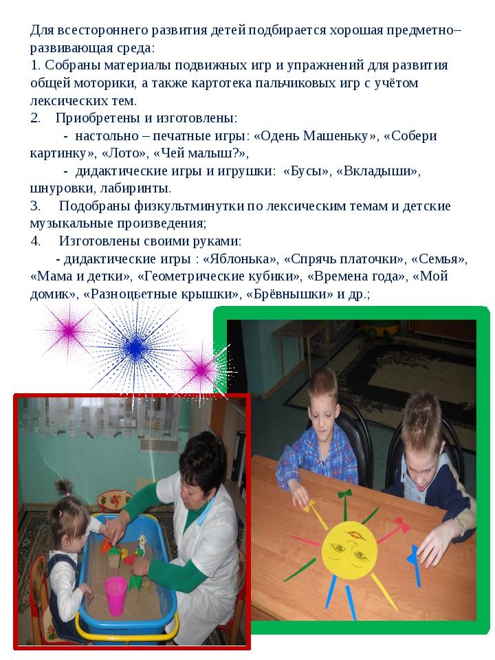 Для всестороннего развития детей подбирается хорошая предметно–развивающая ср...