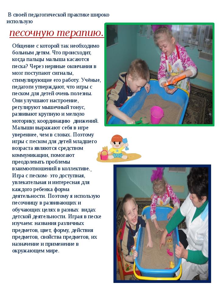 Презентация Аналитический отчёт учителя дефектолога категории  слайда 14 В своей педагогической практике широко использую песочную терапию Общение с