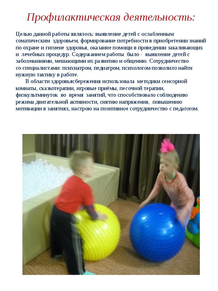 Целью данной работы являлось: выявление детей с ослабленным соматическим здор...