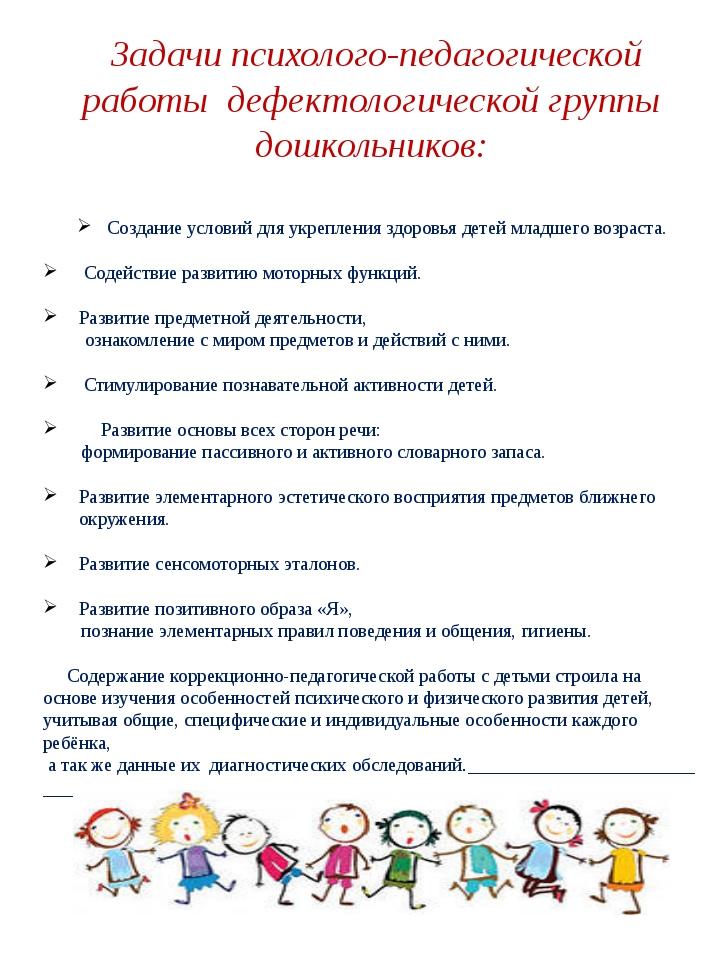 Задачи психолого-педагогической работы дефектологической группы дошкольников...