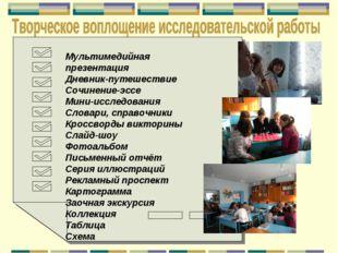Мультимедийная презентация Дневник-путешествие Сочинение-эссе Мини-исследован