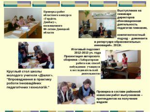"""Круглый стол школы молодого учителя «Діалог». """"Впровадження в практику роботи"""