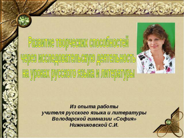 Из опыта работы учителя русского языка и литературы Володарской гимназии «Соф...