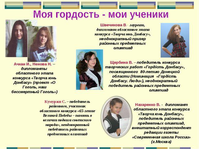 Кумуржи С. – победитель районного, участник областного конкурса «65-летие Вел...