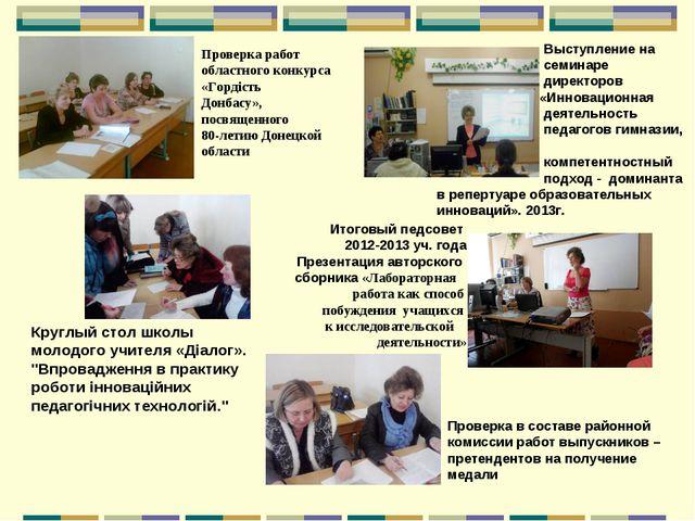"""Круглый стол школы молодого учителя «Діалог». """"Впровадження в практику роботи..."""