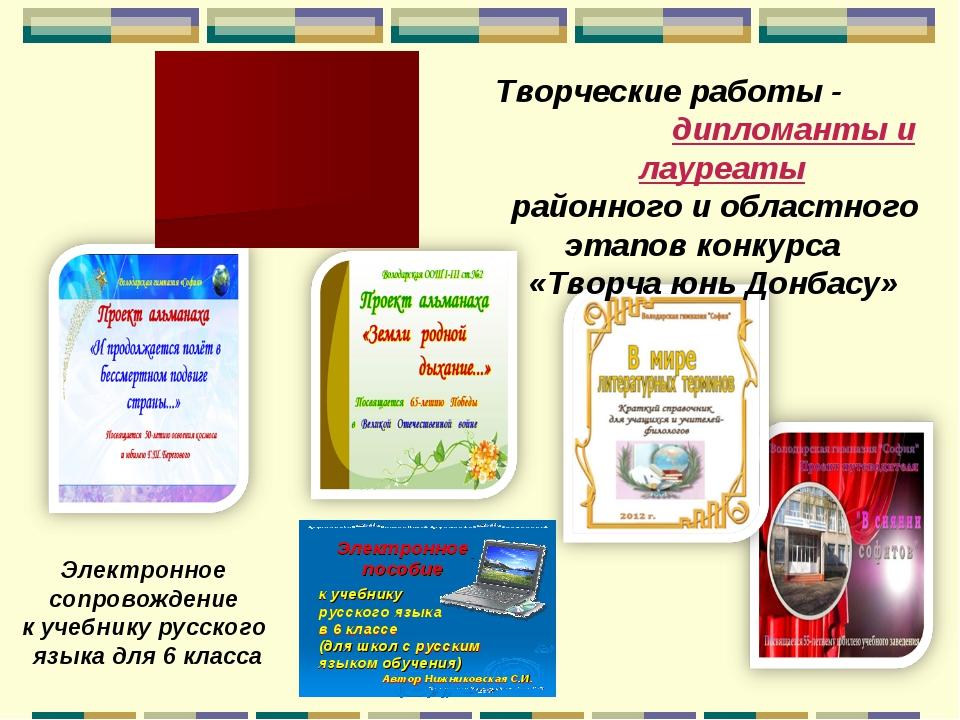 Творческие работы - дипломанты и лауреаты районного и областного этапов конку...