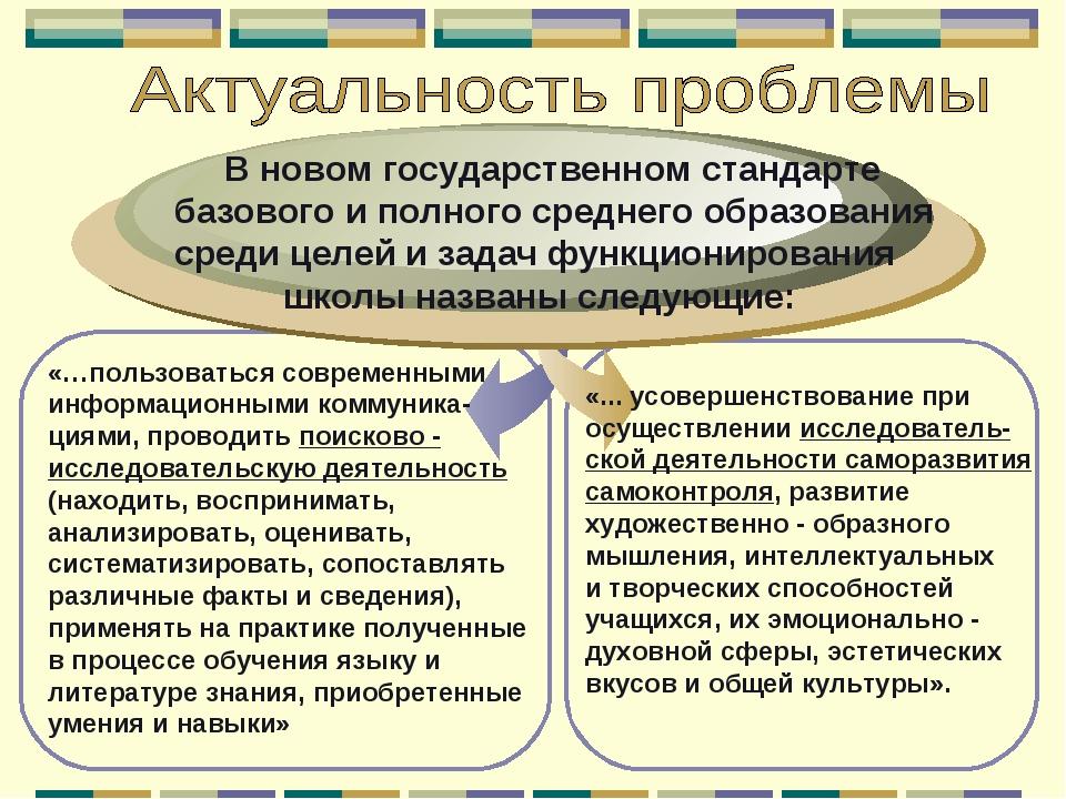 В новом государственном стандарте базового и полного среднего образования ср...