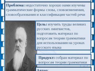 Проект «Великие русские лингвисты. Открытия Ф.Ф. Фортунатова» 2012 г. Проблем