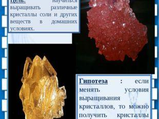 Исследовательская работа «Выращивание кристаллов» Цель: научиться выращивать