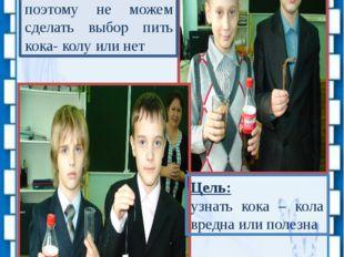 2013 г. Автор: учащиеся 4а кл Руководитель: Торгашева И.Г. Проект «Чудеса» «К