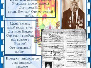 Проблема: незнание фактов биографии моего прадеда Дегтярева В.С. в годы Вели