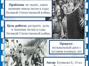 Проект Проект «Песни военных лет» Проблема: не знаем , какое значение имела п
