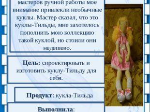 Проект «Кукла с характером» Проблема: на выставке мастеров ручной работы мое