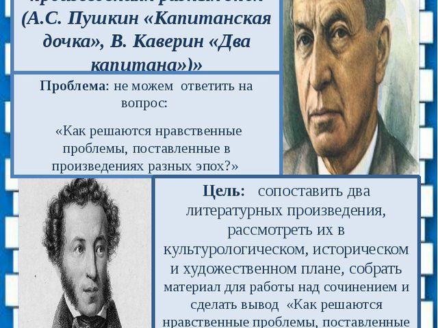Исследовательская работа «Нравственные проблемы, поставленные в произведениях...