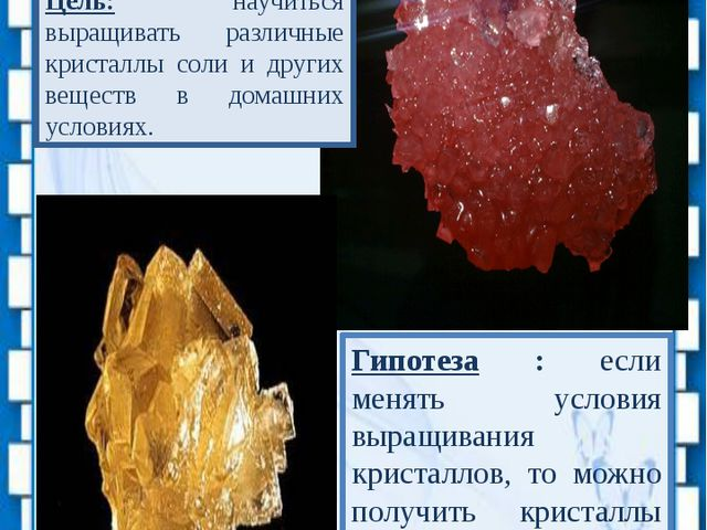 Исследовательская работа «Выращивание кристаллов» Цель: научиться выращивать...