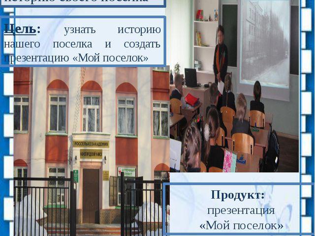 2011 г. Проект «Моя малая родина» Проблема: мы не знаем историю своего поселк...