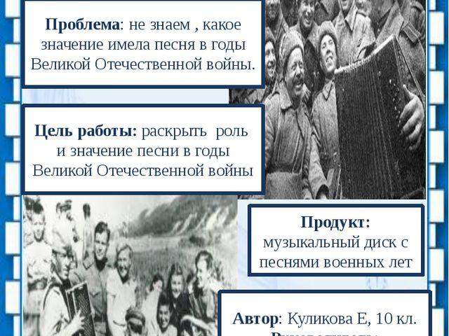 Проект Проект «Песни военных лет» Проблема: не знаем , какое значение имела п...