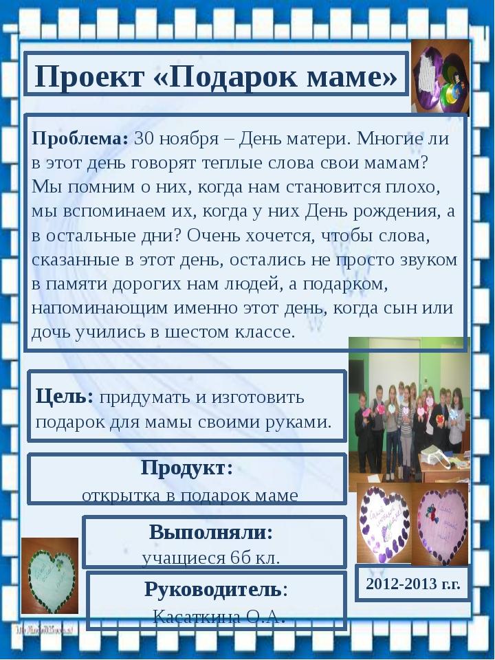 Проект «Подарок маме» Цель: придумать и изготовить подарок для мамы своими р...