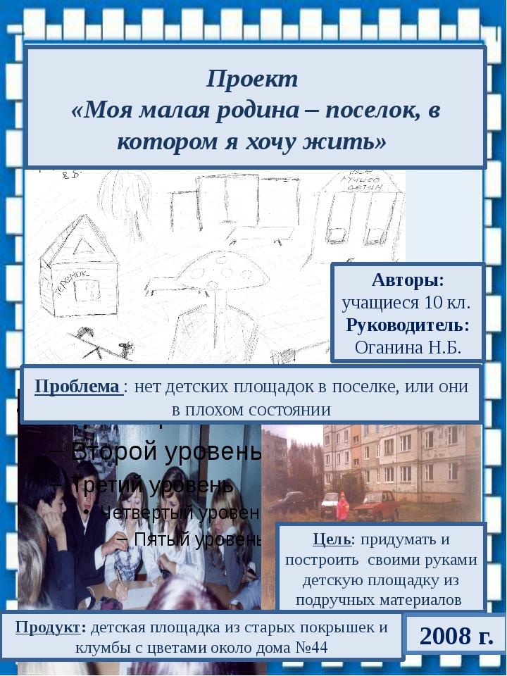 Проект «Моя малая родина – поселок, в котором я хочу жить» Проблема : нет де...