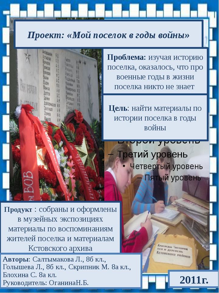 Проблема: изучая историю поселка, оказалось, что про военные годы в жизни по...