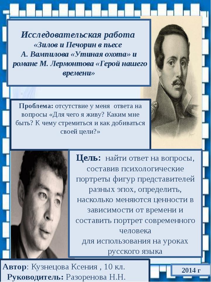 2014 г Исследовательская работа «Зилов и Печорин в пьесе А. Вампилова «Утиная...