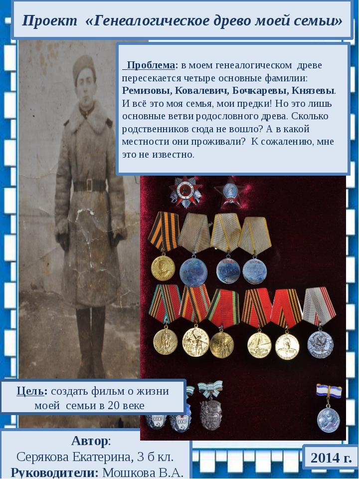2014 г. Автор: Серякова Екатерина, 3 б кл. Руководители: Мошкова В.А. Цель: с...