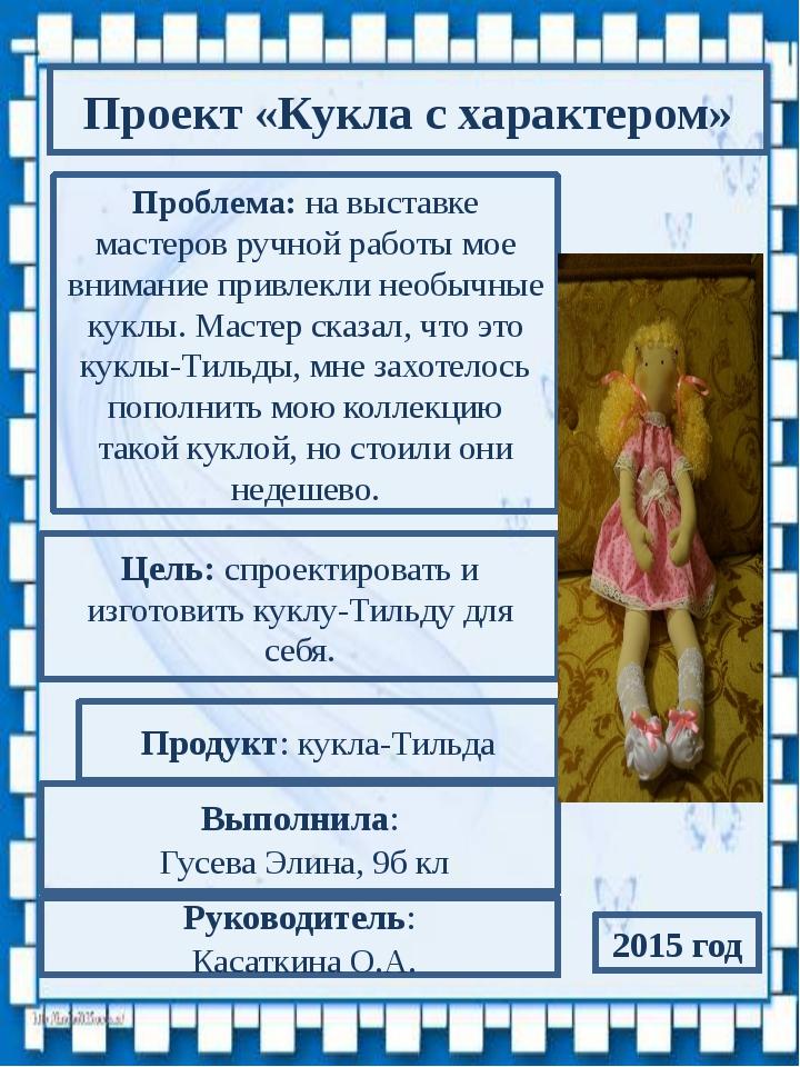 Проект «Кукла с характером» Проблема: на выставке мастеров ручной работы мое...