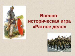 Военно-историческая игра «Ратное дело»