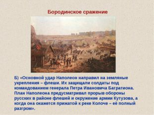 Б) «Основной удар Наполеон направил на земляные укрепления – флеши. Их защища