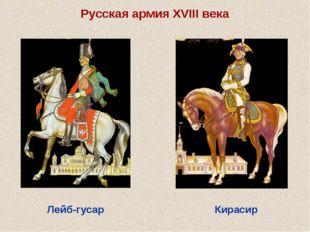 Русская армия XVIII века Кирасир Лейб-гусар