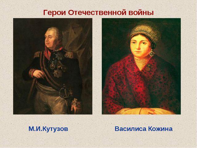 Герои Отечественной войны М.И.Кутузов Василиса Кожина