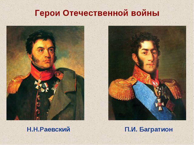 Герои Отечественной войны Н.Н.Раевский П.И. Багратион