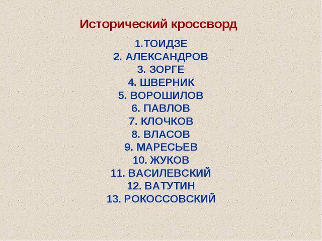 Исторический кроссворд 1.ТОИДЗЕ 2. АЛЕКСАНДРОВ 3. ЗОРГЕ 4. ШВЕРНИК 5. ВОРОШИЛ...