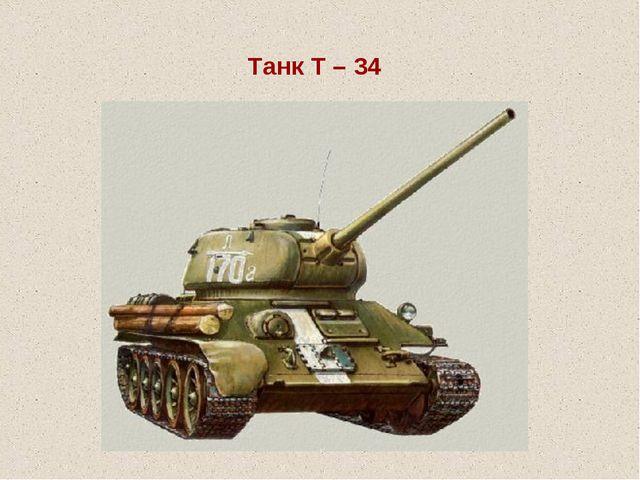 Танк Т – 34