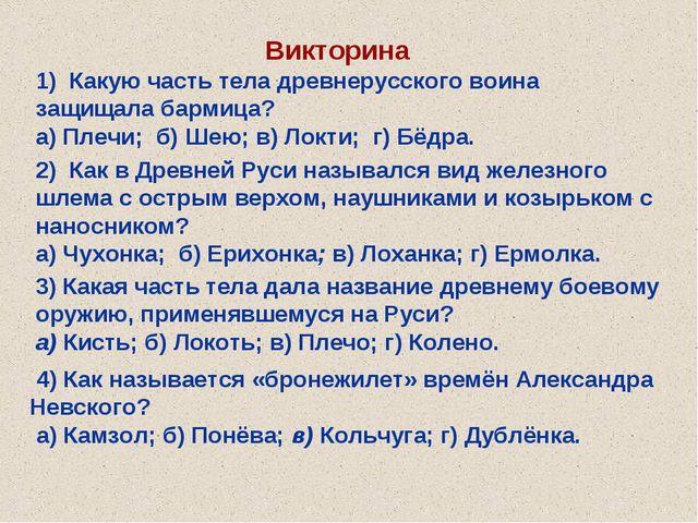 Викторина 1) Какую часть тела древнерусского воина защищала бармица? а) Плечи...