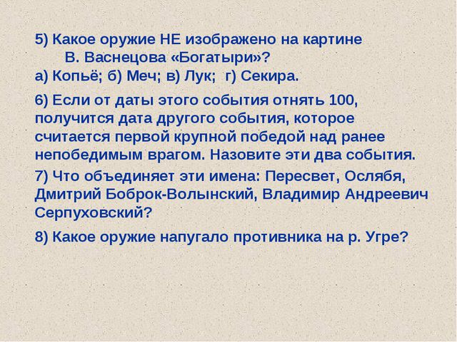 5) Какое оружие НЕ изображено на картине В. Васнецова «Богатыри»? а) Копьё; б...