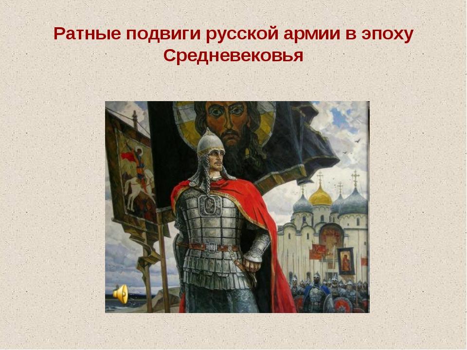Ратные подвиги русской армии в эпоху Средневековья