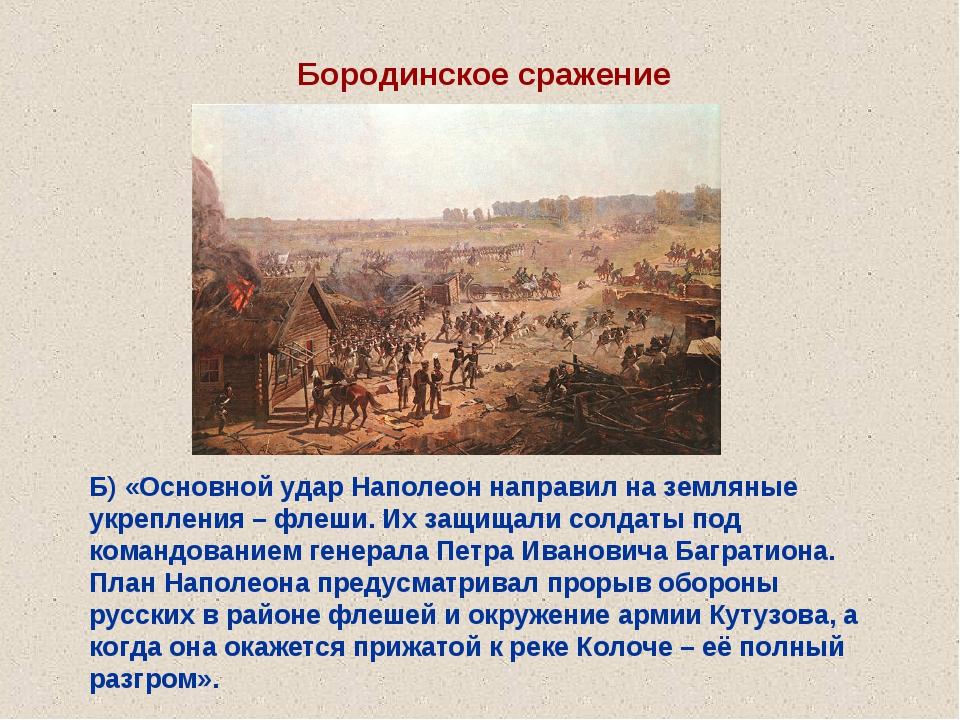 Б) «Основной удар Наполеон направил на земляные укрепления – флеши. Их защища...