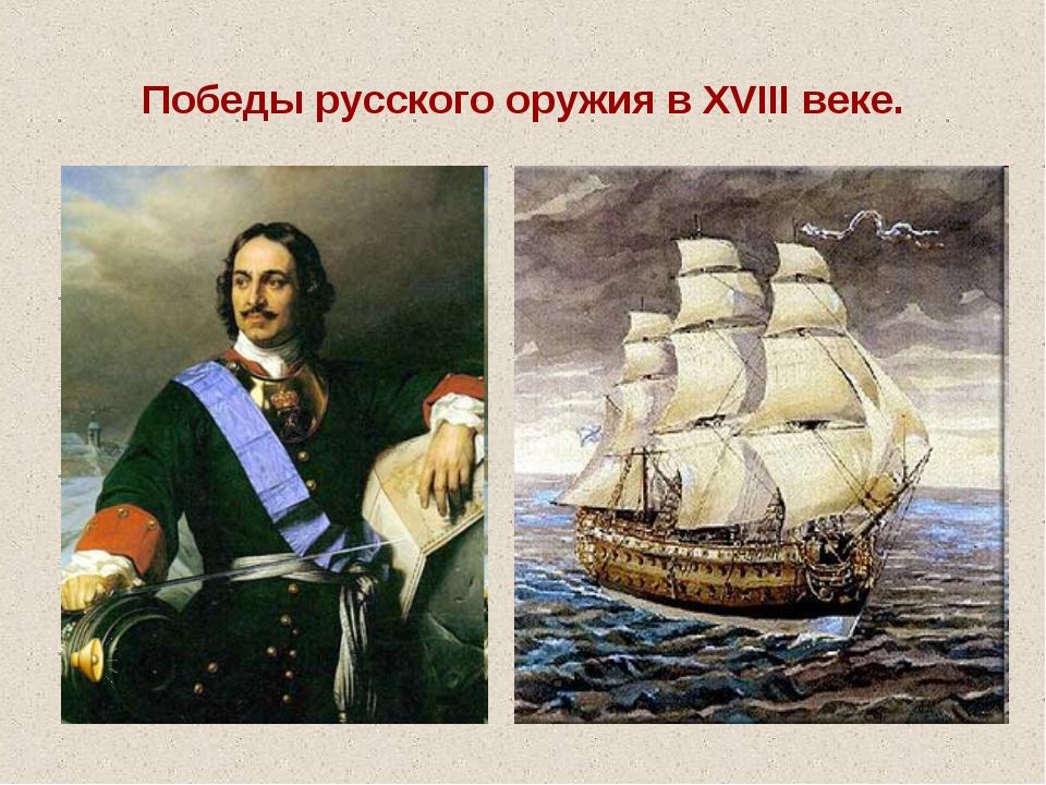 Победы русского оружия в XVIII веке.