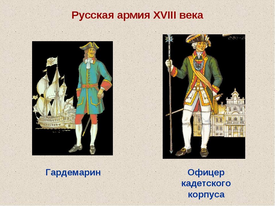 Русская армия XVIII века Офицер кадетского корпуса Гардемарин