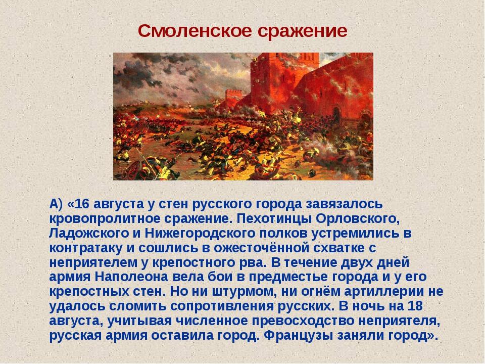 Смоленское сражение А) «16 августа у стен русского города завязалось кровопро...